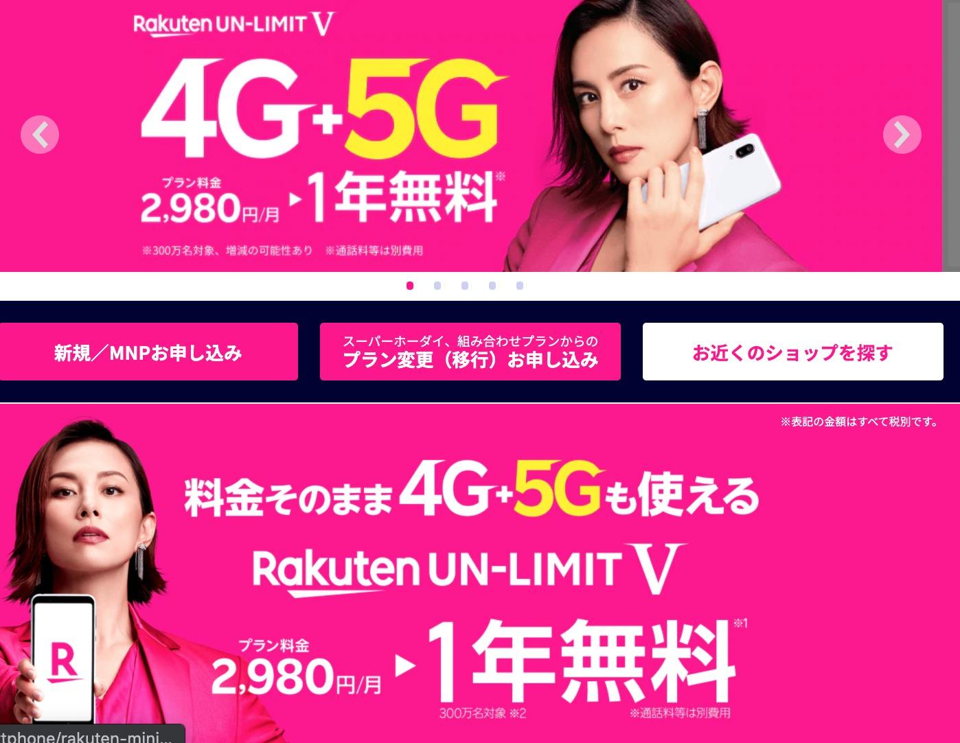 Rakuten UN-LIMT 4G/5G