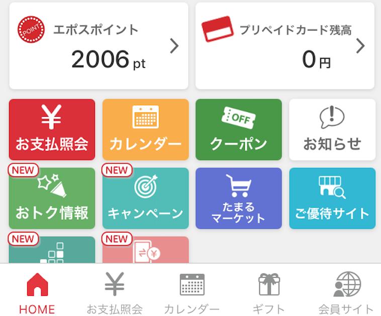 エポスアプリの参考画像