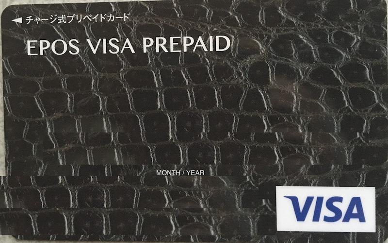 エポスVISAプリペイドカード届いたカード