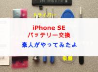 iPhone SEバッテリー交換(第一世代)
