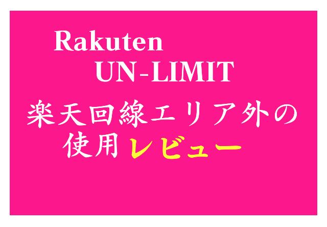 Rakuten UN-LIMIT V 田舎の使用レビュー