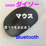daisoダイソー Bluetoothマウス